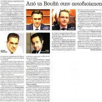 Γκάφα ολκής στη Real News με τον Στάθη Κωνσταντινίδη