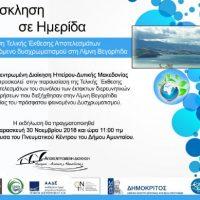 Ημερίδα της ΑΔΗ-ΔΜ για την παρουσίαση της τελικής έκθεσης αποτελεσμάτων του φαινομένου δυσχρωματισμού στη λίμνη Βεγορίτιδα
