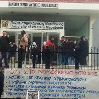 Υπό κατάληψη η Πρυτανεία του Πανεπιστημίου Δυτικής Μακεδονίας στην Κοζάνη