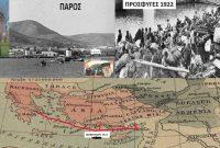 Βίντεο: Μια αυθεντική μαρτυρία από την άφιξη των πρώτων ξεριζωμένων Ελλήνων της Μικράς Ασίας στην Πάρο