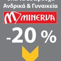 Μεγάλη προσφορά σε όλα τα εσώρουχα Μινέρβα στο Πολυκατάστημα Δραγατσίκας