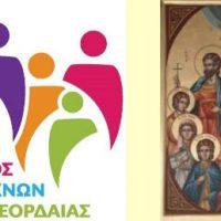 Ο Σύλλογος Πολυτέκνων Γονέων Εορδαίας σας προσκαλεί στον εορτασμό των προστατών της Πολύτεκνης Οικογένειας