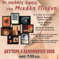 Κοζάνη: Εκδήλωση – αφιέρωμα στο πεζογραφικό, θεατρικό και δημοσιογραφικό έργο του Μιχάλη Πιτένη