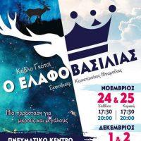 Η θεατρική παράσταση «Ο Ελαφοβασιλιάς» από το Βόρειο Πεδίο