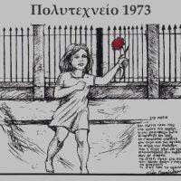 Κλίνω γόνυ στο Πολυτεχνείο 1973 – Του παπαδάσκαλου Κωνσταντίνου Ι. Κώστα