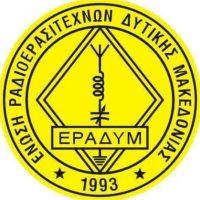 Το νέο Δ.Σ. της Ένωσης Ραδιοερασιτεχνών Δυτικής Μακεδονίας