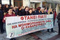 Διαμαρτυρία με ψήφισμα από τις συμβασιούχες καθαρίστριες της Κοζάνης