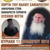 «Ο Καλός Σαμαρείτης» γιορτάζει τα 76 συναπτά έτη παρουσίας του και προσφοράς στην ζωή της Πτολεμαΐδας