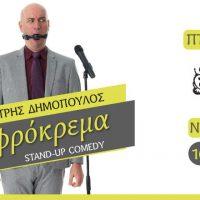 Ο Δημήτρης Δημόπουλος παρουσιάζει στην Πτολεμαΐδα τον νέο σταντ-απ μονόλογό του με τίτλο «Καφρόκρεμα»