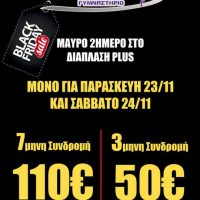 Μεγάλη Black Friday προσφορά από το γυμναστήριο «Διάπλαση» στην Κοζάνη!