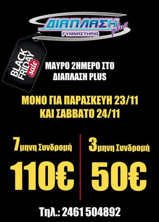 Μεγάλη Black Friday προσφορά από το γυμναστήριο «Διάπλαση» στην Κοζάνη! bfa78099526