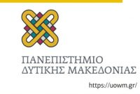 Πανεπιστήμιο Δυτικής Μακεδονίας: Εκδηλώσεις της Επιτροπής Ισότητας των Φύλων με αφορμή την Παγκόσμια Ημέρα της Γυναίκας