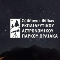 Γρεβενά: Νέο διοικητικό συμβούλιο στο Σύλλογο Φίλων Εκπαιδευτικού Αστρονομικού Πάρκου Όρλιακα