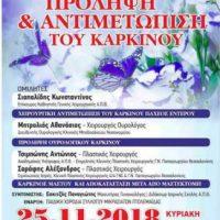 Εκδήλωση για την πρόληψη και αντιμετώπιση του καρκίνου στην Πτολεμαΐδα
