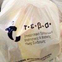 ΤΕΒΑ: Διανομή τροφίμων και βασικής υλικής συνδρομής στην Π.Ε. Κοζάνης