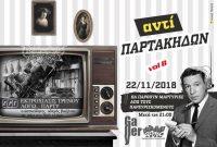 ΑΝΤΙ-Παρτάκηδων Party_Vol8 από την ΑΡΣΙΣ Κοζάνης