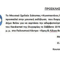 Μουσική εκδήλωση για την αδελφοποίηση του Μουσικού Σχολείου Σιάτιστας με το Iskola Kodaly της Ουγγαρίας