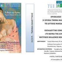 Εκπαιδευτικό σεμινάριο στην Πτολεμαΐδα για τα 10 χρόνια του Τμήματος της Μαιευτικής του ΤΕΙ Δυτικής Μακεδονίας