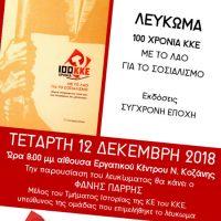 Παρουσίαση του Λευκώματος «100 χρόνια ΚΚΕ με το λαό, για το σοσιαλισμό» στην Κοζάνη
