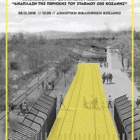 To μέλλον της περιοχής του Σταθμού στην Κοζάνη – Παρουσίαση των αποτελεσμάτων του Πανελλήνιου Αρχιτεκτονικού Διαγωνισμού Ιδεών