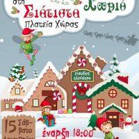 Έναρξη του Χριστουγεννιάτικου χωριού στη Σιάτιστα το Σάββατο 15 Δεκεμβρίου