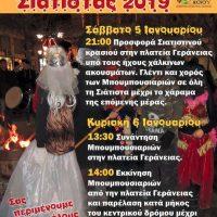Ανακοίνωση για συμμετοχή στο έθιμο των Μπουμπουσιαριών στη Σιάτιστα