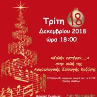 Η Εφορεία Αρχαιοτήτων Κοζάνης υποδέχεται τα Χριστούγεννα με εορταστικές εκδηλώσεις
