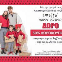 Μεγάλη προσφορά σε Χριστουγεννιάτικες πυτζάμες από το Πολυκατάστημα Δραγατσίκας