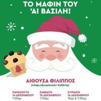 Η παιδική παράσταση του Μανώλη Μαρκόπουλου «Το μάφιν του Άι Βασίλη» στην Κοζάνη με φιλανθρωπικό σκοπό