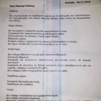 Επιστολή της Κολυμβητικής Ένωσης Κοζάνης στον Δήμαρχο Κοζάνης για τα προβλήματα στο Λιάπειο Αθλητικό Κέντρο
