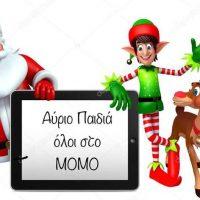 Το ξωτικό του Μomo την Κυριακή 23 Δεκεμβρίου στο κατάστημα Momo Shoes στην Κοζάνη