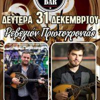 Ρεβεγιόν Πρωτοχρονιάς με Φ. Νατσιόπουλο και Π. Μόσχογλου στο The Restobar στην Κοζάνη