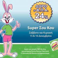 «Super Σου Κου» στα Funny Bunny με δώρο το ΦΠΑ 24%!