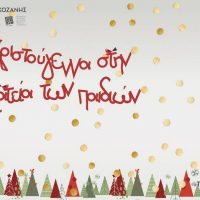 «Χριστούγεννα στη πλατεία των παιδιών»: Πλούσιο εορταστικό πρόγραμμα εκδηλώσεων στην κεντρική πλατεία της Κοζάνης – Δείτε αναλυτικά