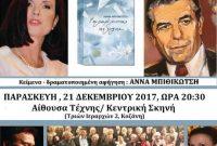 Η εκδήλωση «Ψηλαφίζοντας τις λέξεις με τραγούδια που αγάπησα» στην Κοζάνη