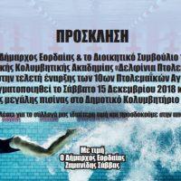 Πρόσκληση για την τελετή έναρξης των 10ων Πτολεμαϊκών Αγώνων Κολύμβησης