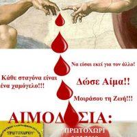 Εθελοντική αιμοδοσία στο Πρωτοχώρι Κοζάνης στο πλαίσιο της εκδήλωσης αγάπης