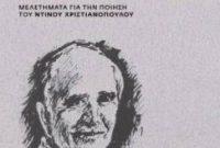 Παρουσίαση του βιβλίου του Μάριου Κυπαρίσση – Μώρου «Πέρα από τις ισχνές αγελάδες» στην Κοζάνη