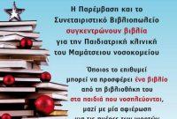 Συνεχίζεται η συγκέντρωση βιβλίων για την Παιδιατρική Κλινική του Μαμάτσειου Νοσοκομείου