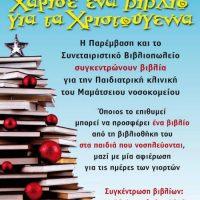 «Ένα βιβλίο για τα Χριστούγεννα»: Συγκέντρωση βιβλίων για την Παιδιατρική κλινική του Μαμάτσειου Νοσοκομείου