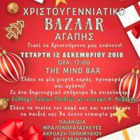 Χριστουγεννιάτικο Μπαζάρ Αγάπης για τη στήριξη του Συλλόγου Γονέων Παιδιών με Αυτισμό Ν. Κοζάνης