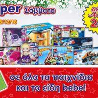 «Super Σάββατο» στα Funny Bunny με δώρο το ΦΠΑ 24%!