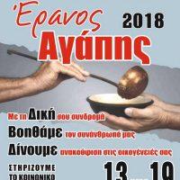 Ο Έρανος της Αγάπης και φέτος από την Μητροπόλη Σερβίων και Κοζάνης
