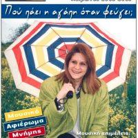 Μουσικό αφιέρωμα μνήμης από τον Φιλοπρόοδο Σύλλογο Κοζάνης: Πού πάει η αγάπη όταν φεύγει;