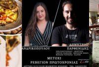 Ξεχωριστά πιάτα και εδέσματα την εορταστική περίοδο από το Μετόχι στο Βελβεντό Κοζάνης