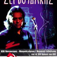 Μουσική βραδιά με τον Δημήτρη Ζερβουδάκη στην Ποντοκώμη για τα 100 χρόνια του ΚΚΕ