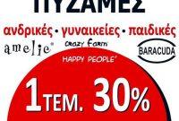 Ακόμα μεγαλύτερες εκπτώσεις σε επώνυμες πυτζάμες στο Πολυκατάστημα Δραγατσίκας