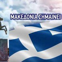 Οι δύο πλευρές στην Ιστορία της Ανθρωπότητας και η Μακεδονία των αιώνων – Του Αλέξανδρου Κων. Κοκκινίδη