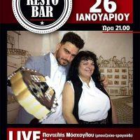 Live βραδιά με τον Παντελή Μόσχογλου και τη Μαίρη Χανιώτη στο The Restobar στην Κοζάνη