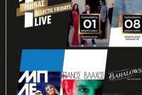 Eclectic Friday's Live στο Le Roi: Και τον Φεβρουάριο η διασκέδαση στην Κοζάνη είναι υπόθεση Le Roi – Δείτε τι παίζει